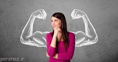 افزایش اعتماد به نفس در خانم ها