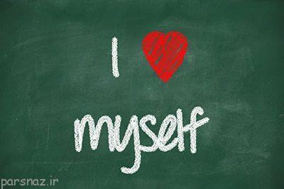 وقتی تنها هستید به فکر شادی خودتان باشید