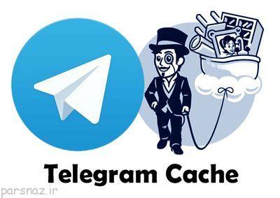 فضای اشغال شده توسط تلگرام را آزاد کنید