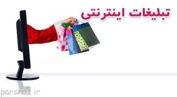 تبلیغات در سایت های پربازدید ایران