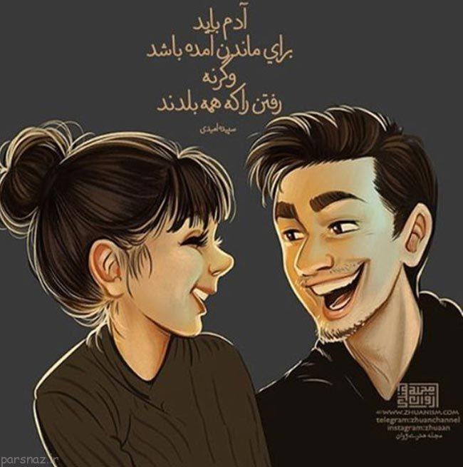 عکس نوشته هاي عاشقانه و رمانتيک به روش کارتوني