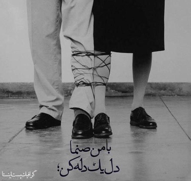 عکس نوشته هاي شاعرانه و عاشقانه زيبا (97)