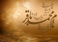 اس ام اس و پیامک تسلیت شهادت امام محمد باقر (ع)