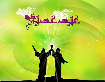 اعمال مذهبی مخصوص عید غدیر