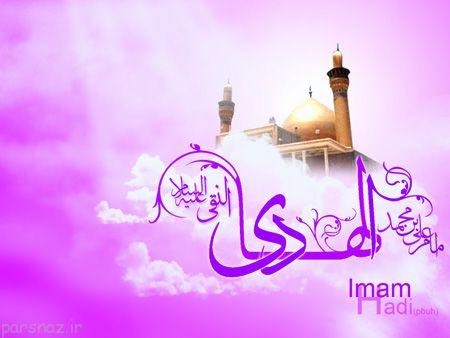 کارت پستال به مناسبت میلاد امام هادی (ع) - سری دوم