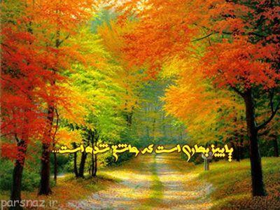 عکس نوشته زیبا و رمانتیک با حال و هوای پاییزی