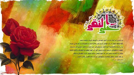 کارت پستال به مناسبت میلاد امام هادی (ع) – سری دوم