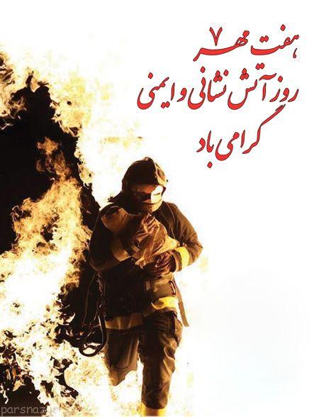 کارت پستال روز آتش نشان +عکس روز آتش نشان