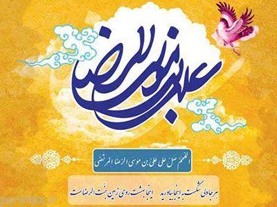 کارت پستال درباره امام رضا (ع) سری پنجم