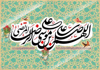 شعرهای زیبا در وصف امام رضا (ع)