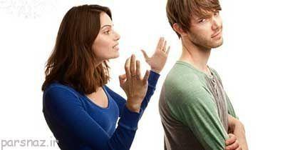 بحث های بیهوده زن و شوهری را کنار بگذارید