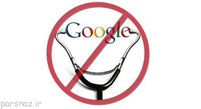 آیا گوگل می تواند جای دکتر را بگیرد؟