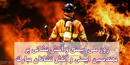 عکس نوشته روز آتش نشانی و ایمنی