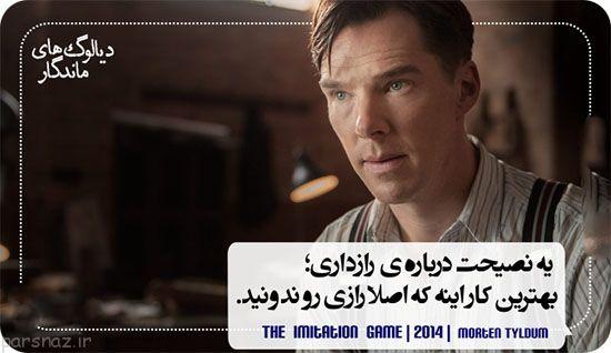 دیالوگ های ماندگار و تاثیر گذار فیلم های مشهور جهان (8)