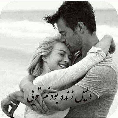 تصاوير عاشقانه زوج هاي جوان جديد