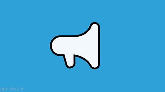 کانال تلگرام و معرفی چند ترفند مفید و کاربردی
