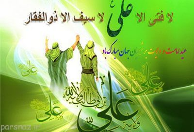 متن های زیبا و خواندنی به مناسبت عید غدیر