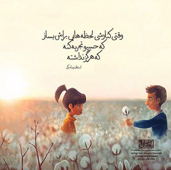 عکس نوشته های رمانتیک و عاشقانه زیبا شهریور ماه