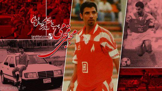 معروف ترین فوتبالی هایی که زندان رفتند +عکس