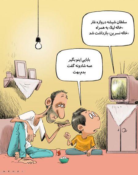کاریکاتورهای مفهومی و معنی دار سری دوم