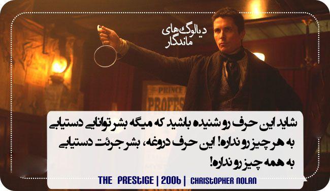 دیالوگهای ماندگار تاریخ سینما و تلویزیون (15)
