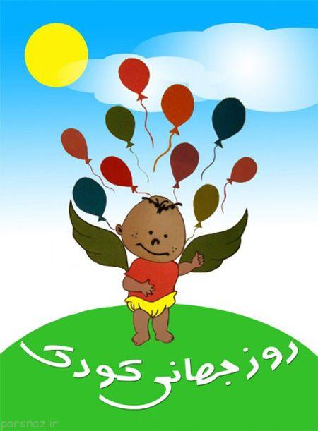 عکس روز کودک پوستر و کارت پستال روز جهانی کودک