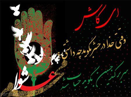 عکس نوشته ماه محرم و عزاداری حسینی