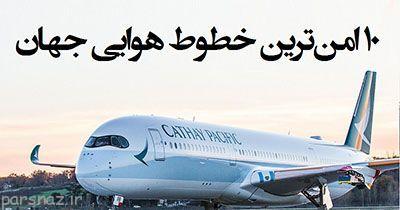 با امن ترین پروازهای جهان آشنا شوید