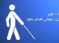 بزرگداشت روز جهانی عصای سفید نابینایان