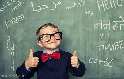 رابطه هوش و چند زبانه بودن انسان
