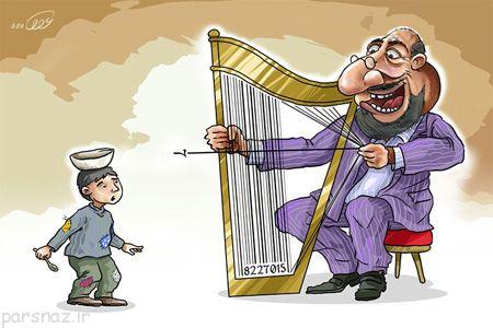 کاریکاتورهای جدید و نقدهای طنز اجتماعی