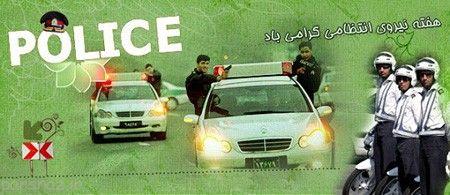 تصاویر به مناسبت روز نیروی انتظامی روز پلیس