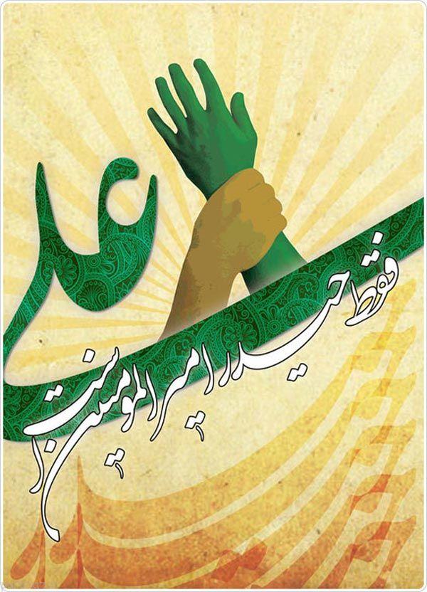 عید غدیر و دریای جوشان غدیر خم