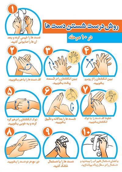 آموزش بهداشت و شستن دست به فرزند