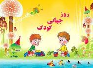 شعر به مناسبت بزرگداشت روز جهانی کودک