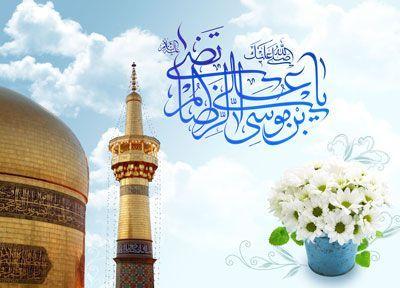 زیارت چهار امام معصوم در روز چهارشنبه