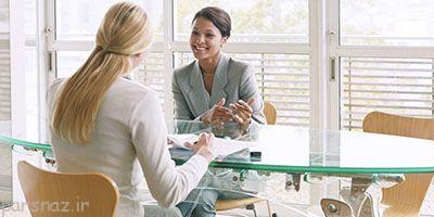 آرایش مناسب خانم ها هنگام مصاحبه کاری
