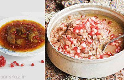 انار مسما یک خورشت خوشمزه و پرطرفدار