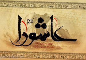 اس ام اس و پیامک ویژه عاشورای حسینی