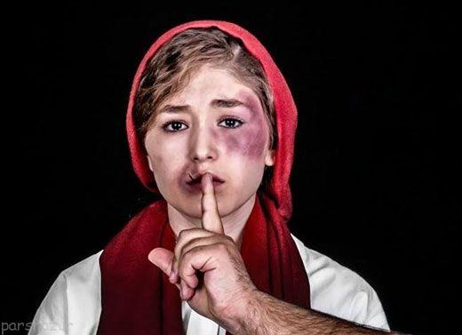 زنان و سکوت در برابر خشونت مردان در خانه