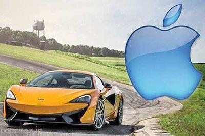 خرید مک لارن توسط شرکت اپل حقیقت دارد؟