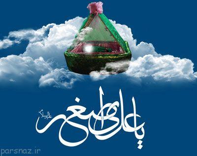 شعر و عزای شهادت حضرت علی اصغر (ع)