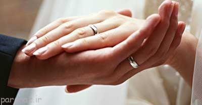 ماجراهای قبل از ازدواج را فراموش کنید