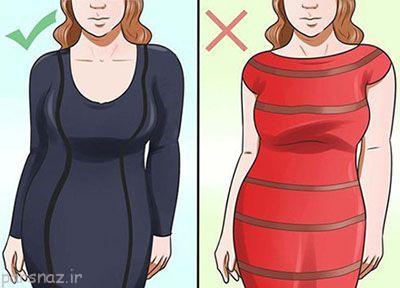 ترفندهای ست کردن لباس برای افراد چاق