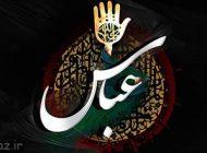 مقام والای حضرت عباس در بین شهدا