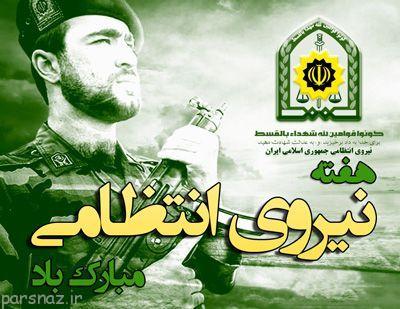 اس ام اس و پیامک روز نیروی انتظامی روز پلیس