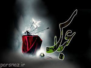 جدید و کاملترین اس ام اس تسلیت تاسوعای حسینی