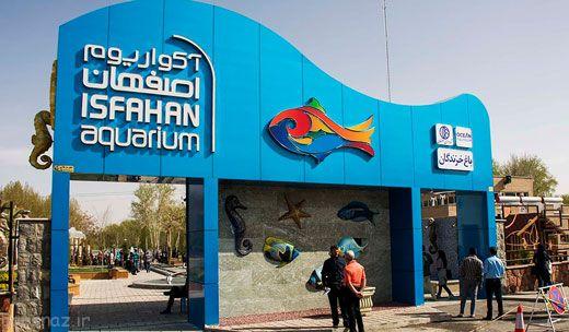 نگاهی به آکواریوم زیبای شهر اصفهان