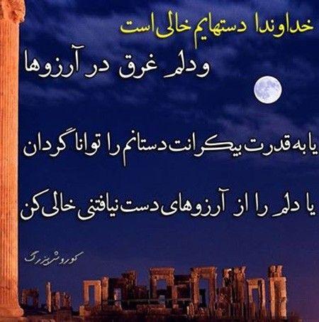 عکس نوشته جملات کوروش کبیر ،سخنان کوروش کبیر