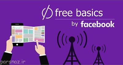 فیسبوک اینترنت رایگان ارائه می دهد
